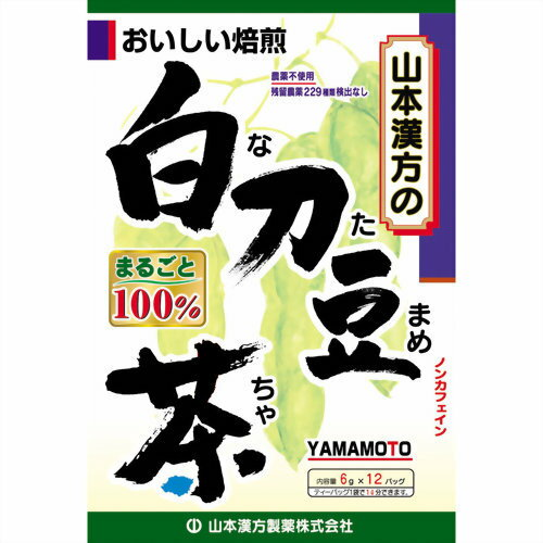 送料無料・2個セット山本漢方製薬白刀豆茶(なたまめ茶)100%6g×12包