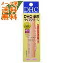 【メール便送料無料】DHC 薬用リップクリーム 1G 1個...