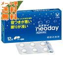 【メール便送料無料】【第(2)類医薬品】ネオデイ 12錠入 1個催眠鎮静剤(4987306068872)