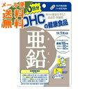 【メール便送料無料】DHC 亜鉛 60日分 60粒入 ( アエン ジンク ) サプリメント 健康食品 1個
