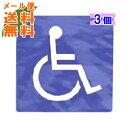 【×3個 メール便送料無料】光 車いすマーク(シールタイプ)ブルー 12cm角(4977720120027)