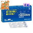 【×4個 メール便送料無料】【第(2)類医薬品】ネオデイ 12錠入催眠鎮静剤(4987306068872)