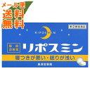 【メール便送料無料】【第(2)類医薬品】皇漢堂製薬 リポスミン 12錠入 1個