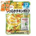 ショッピングレシピ 【メール便送料無料】ピジョン 食育レシピ野菜 やわらかチキンポトフ 100g 1個