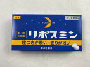 【第(2)類医薬品】皇漢堂製薬 リポスミン 12錠(4987343100115)催眠鎮静剤 (指定第二類医薬品)