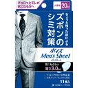 【送料無料 5000円セット】ポイズ メンズシート 少量用 20CC 11枚入×16個セット