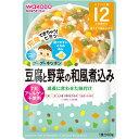 和光堂 グーグーキッチン 豆腐と野菜の和風煮込み 12か月頃から 80g