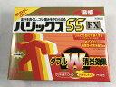 【送料無料】【第3類医薬品】ハリックス55EX 温感 20枚 1個(4903301016267)肩こり 腰痛 筋肉痛 温感シップ(温湿布)