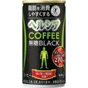 花王 ヘルシア コーヒー 無糖 ブラック 185g