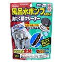 【送料無料・まとめ買い×48個セット】ウエ・ルコ 風呂水ポンプも洗える洗たく槽クリーナー ダブルハイパー 1回分
