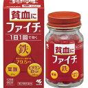 【第2類医薬品】 小林製薬 ファイチ 120錠(4987072071878)