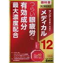 【送料無料・まとめ買い×10個セット】【第2類医薬品】サンテメディカル12 12ml