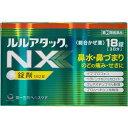 【送料無料】【第2類医薬品】ルルアタックNX 18錠 (セルフメディケーション税制対象)