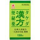 【第2類医薬品】 タケダ漢方便秘薬 120錠