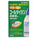 【第(2)類医薬品】 コールタイジン点鼻液a 15ml