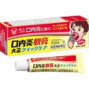 【第(2)類医薬品】口内炎軟膏 大正クイックケア 5g(セルフメディケーション税制対象)