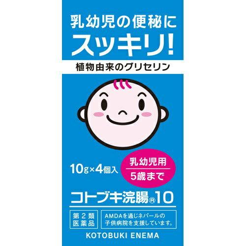 【第2類医薬品】 コトブキ 浣腸 10 10g×4個入り