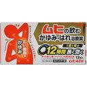 【第2類医薬品】 ムヒAZ錠 12錠(セルフメディケーション税制対象)