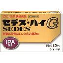 【送料無料・まとめ買い2個セット】【第(2)類医薬品】セデス・ハイG 12包