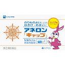 【第(2)類医薬品】アネロン 「キャップ」 4カプセル