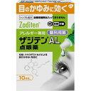 【×2個 配送おまかせ】【第2類医薬品】ザジテンAL 点眼薬 10mL (セルフメディケーション税制対象)