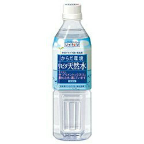 【数量限定売り切れゴメン!】大正製薬 リビタ 天然水 500mL