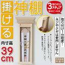 神棚 壁掛け ◆掛ける神棚(大) 簡易神棚 取り付けピン付き 取り付け1分程度