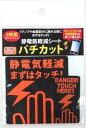 【メール便送料無料】★ランキング1位受賞★静電気軽減シート ...
