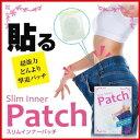 【メール便送料無料】Slim inner Patch スリムインナーパッチ 15枚入り/16種の漢方を使用 簡単ダイエット♪(ev)