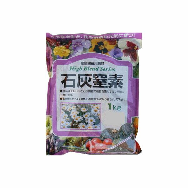【送料無料】3-23 あかぎ園芸 石灰窒素 1kg 20袋【代引き不可】