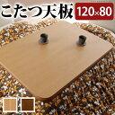 【送料無料】こたつ 天板のみ 長方形 楢ラウンドこたつ天板 〔アスター〕 120x80cm こたつ板 テーブル板 日本製 国産 木製【代引き決済不可】