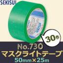 送料無料 半透明もあり 積水化学工業 養生テープ 30個入 セキスイマスクライトテープ No.730 50mm巾×25m(30巻/セット)(仮止め テー…