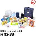 アイリスオーヤマ 避難リュックセット HRS-331人用33...