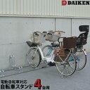 【ポイントUP祭】ダイケン 自転車スタンド 電動自転車対応 4台用CS-G4型(400mmピッチ