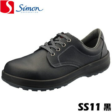 【ポイント10倍】シモン 安全靴・作業靴 SS11 黒セーフティーシューズ ワーク シューズワイドACM樹脂先芯 かかと部に衝撃吸収