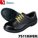 シモン 安全靴・作業靴 7511 黒静電靴 (1ケ/セット)送料無料除電 静電安全靴