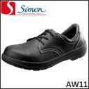 シモン 安全靴・作業靴 AW11 (1ケ/セット)送料無料(セーフティーシューズ スニーカー おしゃれ 軽量 安全スニーカー メンズ ワーク シューズ 短靴 simon 仕事 静電 ワーキングシューズ 安全靴)