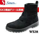 ♪期間限定クーポン発行中♪シモン WS28G ★旧SS288★(1ケ/セット)送料無料 安全靴 作業靴 現場用品 安全用品(シモン安全靴 ブーツ …