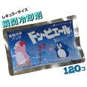 アサヒ企画 瞬間冷却保冷剤ドン・ピエール 大量パックレギュラーサイズ 180×110mm120個熱中症対策 打ち身の治療 アイシングに