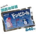 アサヒ企画 瞬間冷却保冷剤ドン・ピエール 大量パックミニサイズ 130×80mm240個熱中症対策 打ち身の治療 アイシングに