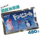 アサヒ企画 瞬間冷却保冷剤ドン・ピエール 大量パックミニサイズ 130×80mm480個熱中症対策 打ち身の治療 アイシングに