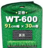 人工芝 WT-600(正巻) 91cm幅×30m巻(1本/セット)