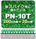 人工芝 PN-10T 200cm幅×20m巻 1本