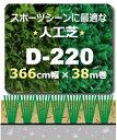 人工芝 D-220 366cm幅×38m巻 1本