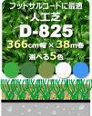 人工芝 D-825 366cm幅×38m巻 1本