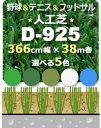 人工芝 D-925 366cm幅×38m巻 1本