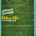 人工芝 DNS-13366cm幅×38m 芝長さ13mmフットサルコート用人芝 ノンサンド