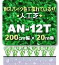 人工芝 AN-12T 200cm幅×20m巻 1本