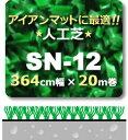 人工芝 SN-12 366cm幅×20m巻 1本