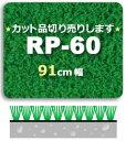 カット品 切り売り人工芝 RP-60(正巻)91cm幅(1m/セット)